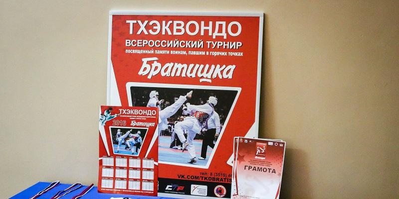 В Магнитогорске пройдет юбилейный Всероссийский турнир по тхэквондо
