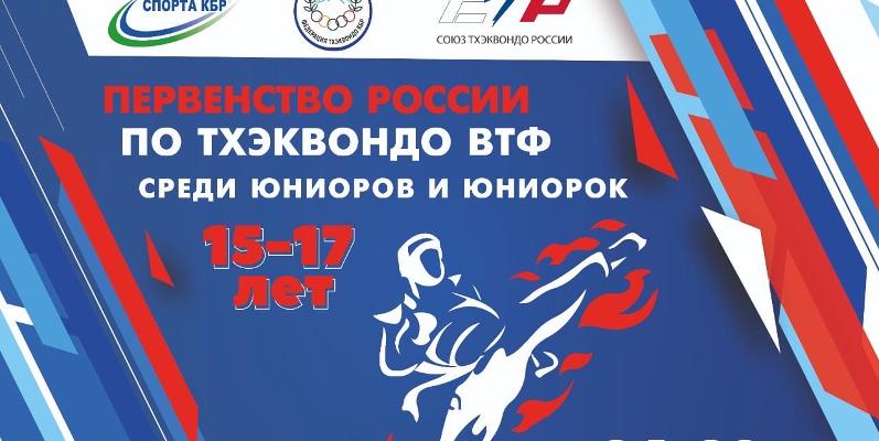 Южноуральские тхэквондисты завоевали 8 наград первенства России среди спортсменов 15-17 лет