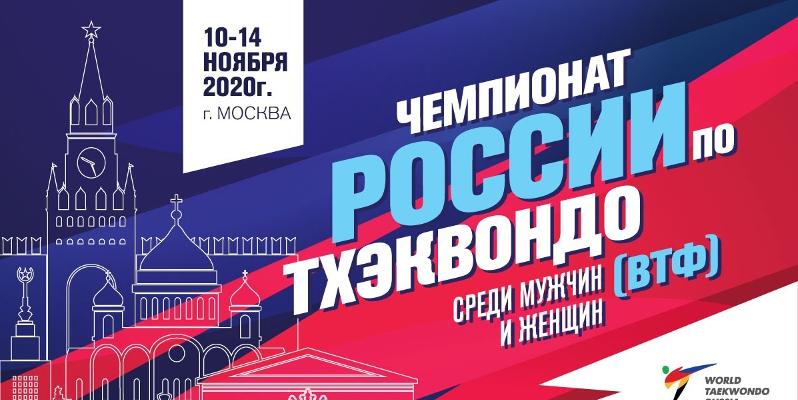 Спортсмены Челябинской области завоевали шесть наград чемпионата России по тхэквондо!